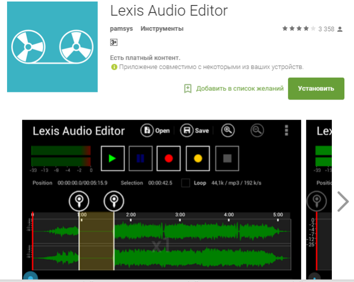 Lexis Audio
