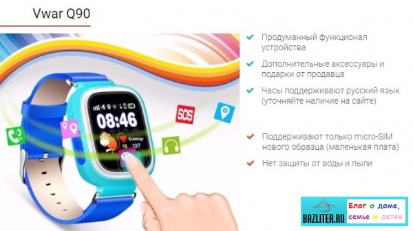 Dazl Child smart phone watch