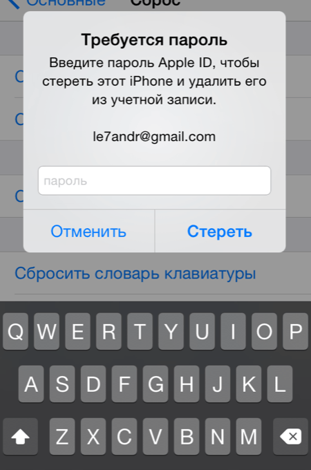 Пароль AppleID